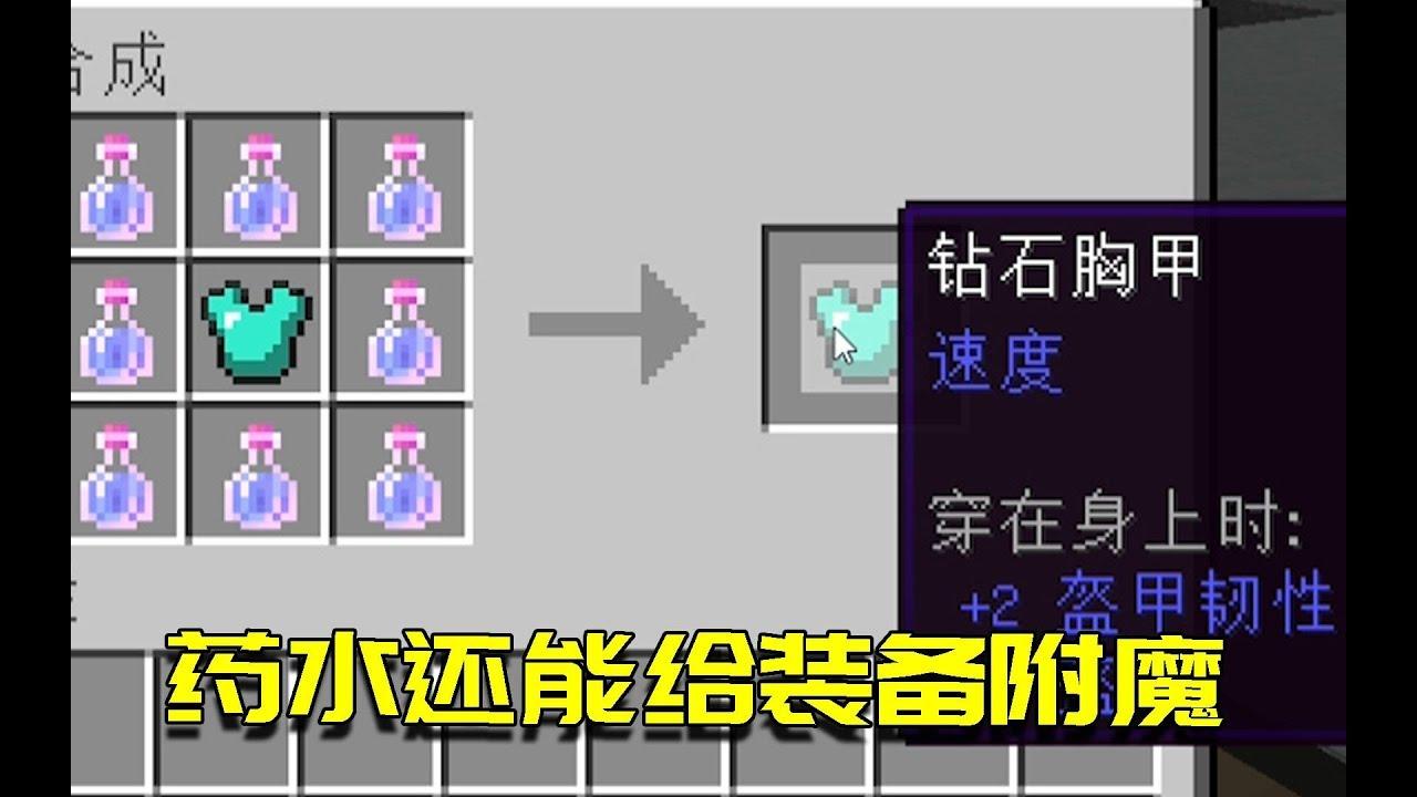 50+素晴らしいMinecraft 釀造臺 - 最高のマインクラフト