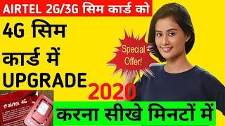 Airtel 2G Sim Ko 4G Me Kaise Upgrade Kare || airtel 2g sim ko 4g me kaise convert karen#airtel