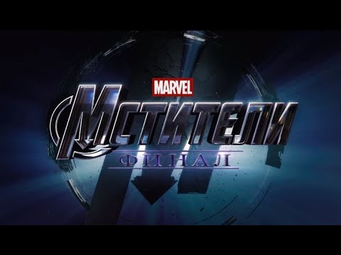 Мстители  Финал трейлер 2 - русский трейлер (2019)
