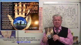 """Хиромантия. Авторский учебный видео курс """"Практическая хиромантия"""". Презентация."""