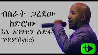 Bisrat Garedew( Ene Angeten ledefa፟- Lyrics) ብስራት ጋረደው (እኔ አንገቴን ልድፋ- ግጥም)