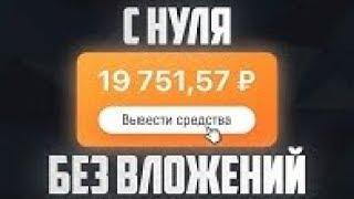 #Новый заработок в Интернете без вложений от 300 руб  В день