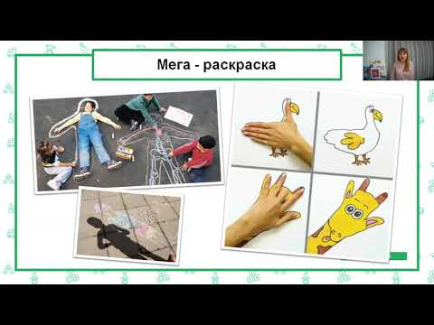 """Лекция - """"ТОП-5 способов занять ребенка дома"""". Анастасия Кулинич."""