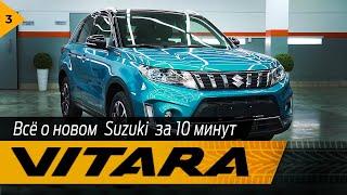 Все о новом Suzuki Vitara за 10 минут