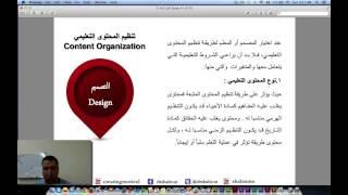 رواق : تصميم وانتاج المقررات الإلكترونية - المحاضرة 3 - الجزء 5
