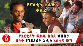 Ethiopia: Fikadu Kebede's amazing stage performance