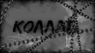 Collab    Коллаб    КОШМАР [ Рисуем мультфильмы 2