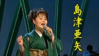 島津亜矢 麗人抄 ステージ音源