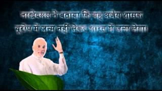 Narendra Modi Video