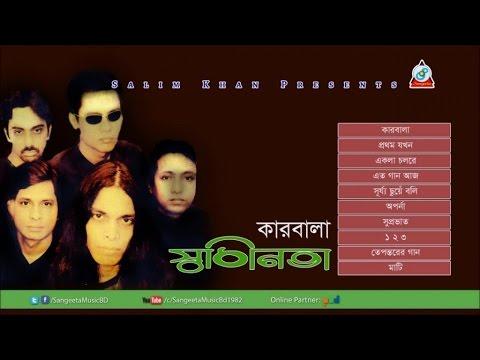 Swadhinota - Karbala | Hasan | Full Audio Album | Sangeeta