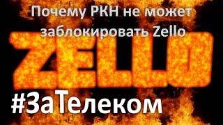 ЗаТелеком Образование: Как РКН не заблокирует Zello