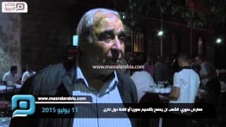 مصر العربية | معارض سوري: الشعب لن يسمح بتقسيم سوريا أو اقامة دول اخرى