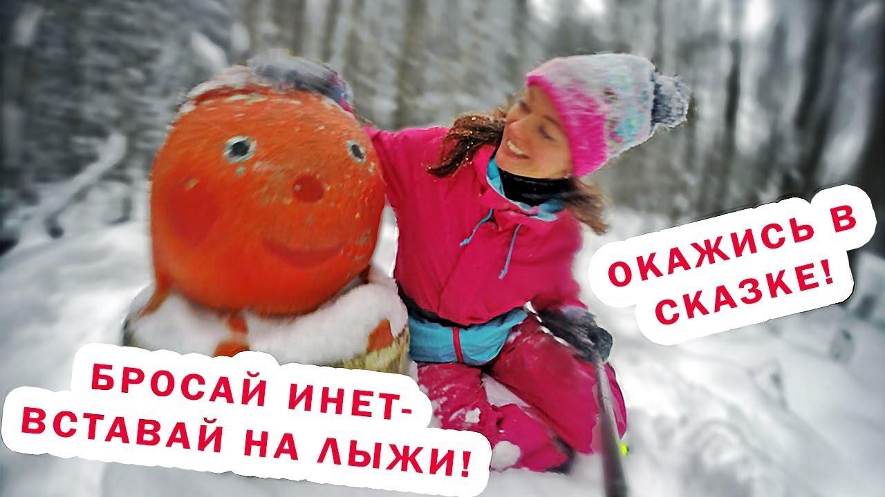 Посетите наш интернет-магазин лыж. Интернет-магазин legkov-equip. Ru предлагает широкий ассортимент качественного спортивного снаряжения для активного отдыха, звоните по телефонам: +7 (499) 576-53-53,+7 (915) 485-88-52, +7 (926) 541-90-69.
