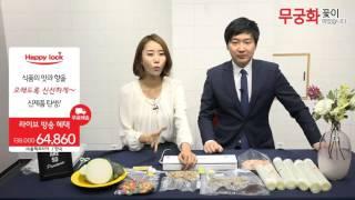 [리빙][3/17 20:00]해피락 진공포장기(5분)
