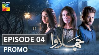 Chalawa Episode 4 Promo HUM TV Drama