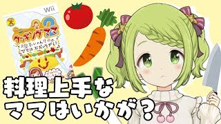 [LIVE] ママの手料理どうかしら!!!【クッキングママ】