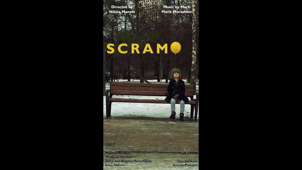 Короткометражный фильм Мелочь ( Версия с английскими субтитрами)  Short film Scram   Russia 2020