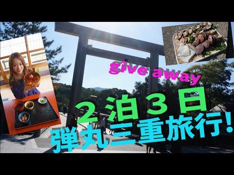 とりちゃん♡2泊3日弾丸三重旅行〜give away♡〜