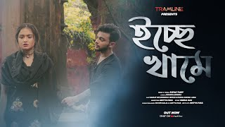 Icche Khame - Rupak Tiary Mp3 Song Download