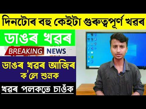 Assamese News Today | 15 October/Assamese Big Breaking News | Assamese Latest News/Assamese NewsLive