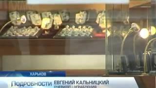 В Харькове банда ограбила ювелирный магазин(, 2013-11-12T21:07:25.000Z)