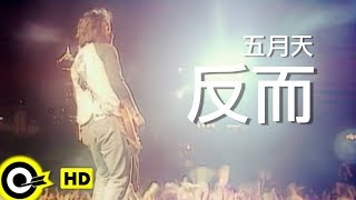 五月天 Mayday【反而 With love to the end】Official Music Video
