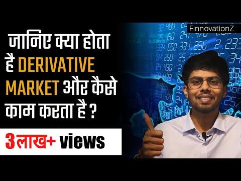 Basics of derivatives market (Part 1)   जानिए Derivative market क्या है और वो कैसे work होता है