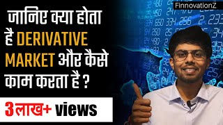 Basics of Derivatives Market (Part 1) | जानिए Derivative Market क्या है और कैसे Work करता है?
