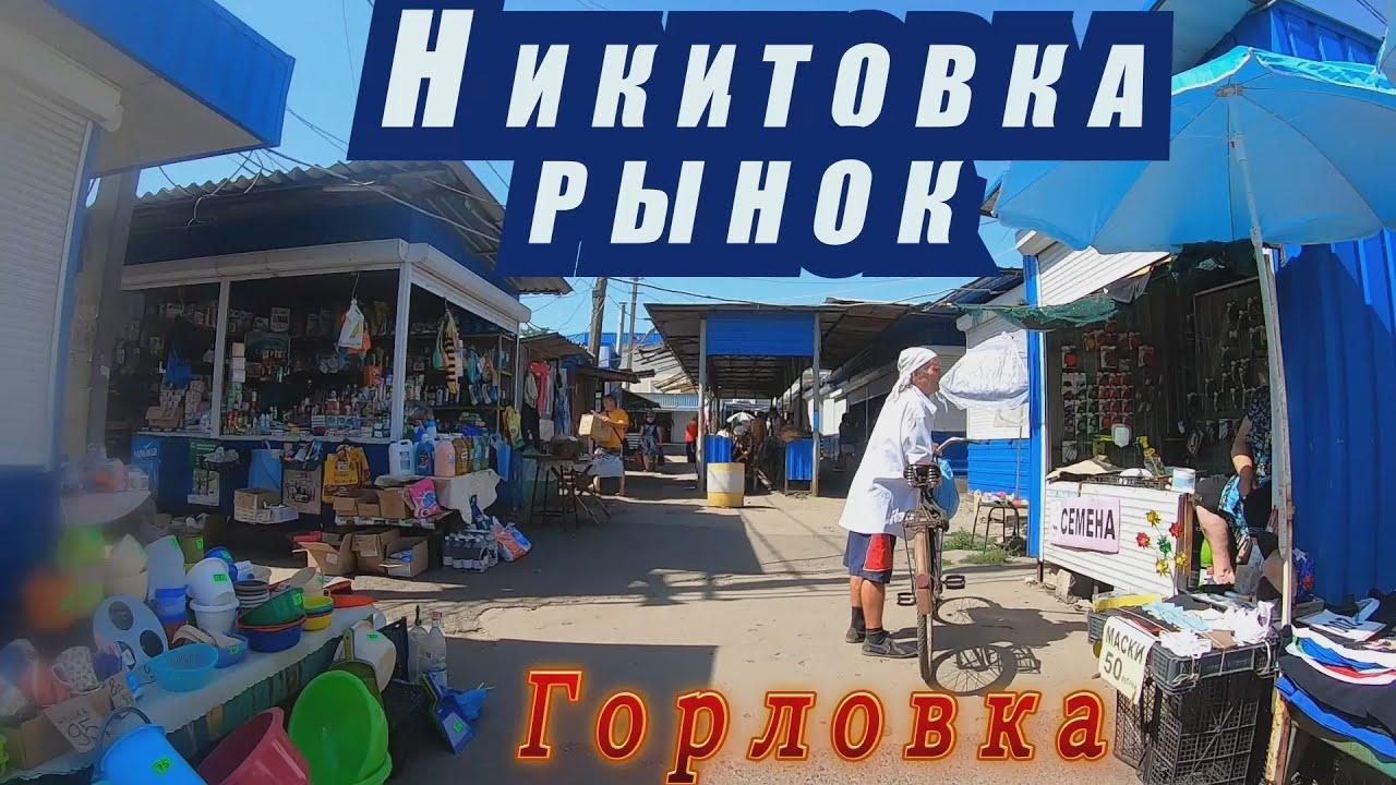 Горловка. Никитовский рынок.