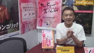 東京国際映画祭オリジナル番組 TIFF Studio第21回は矢田部吉彦PDが上映作品を紹介!プレビューショーで紹介できなかった、足りなかった作品をたっぷり!