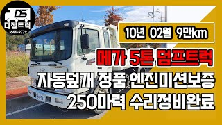 현대 메가트럭 5톤덤프트럭 2010년 02월 등록 9만…