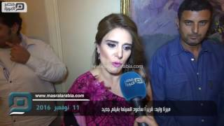 مصر العربية | ميرنا وليد: قريبًا سأعود للسينما بفيلم جديد
