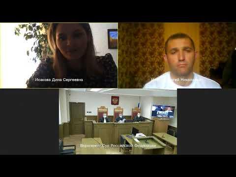 Судебное заседание по видеосвязи через Skype, Zoom! Как коронавирус меняет судебную практику. МОДОКП