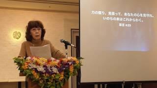 信仰(FAITH)VOL2・松澤富貴子牧師・ワードオブライフ横浜