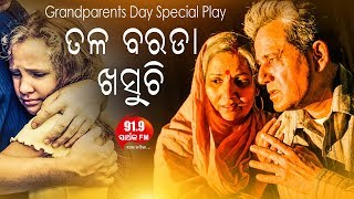 Play Tala Barada Khasuchi | Grand Parents Day | By 91.9 Sarthak FM RJs | Sidharth Music