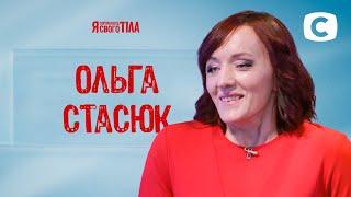 Ольга Стасюк стесняется выходить из дому из-за «хвоста» – Я стесняюсь своего тела 2020