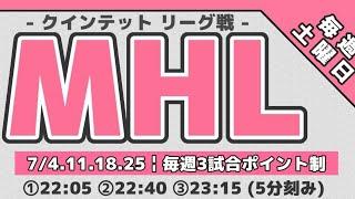 荒野行動 MHL 7月度 DAY1