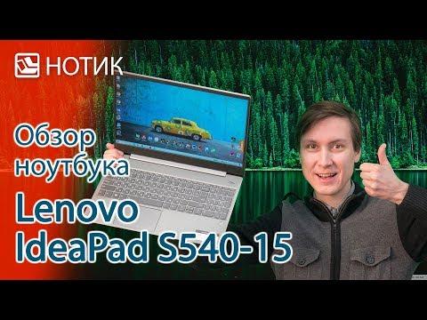 Подробный обзор ноутбука Lenovo IdeaPad S540-15 - высокий уровень при низком вольтаже
