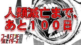 【週マガ】新連載!!ワールドエンドクルセイダーズ  公式PV 【28号より】