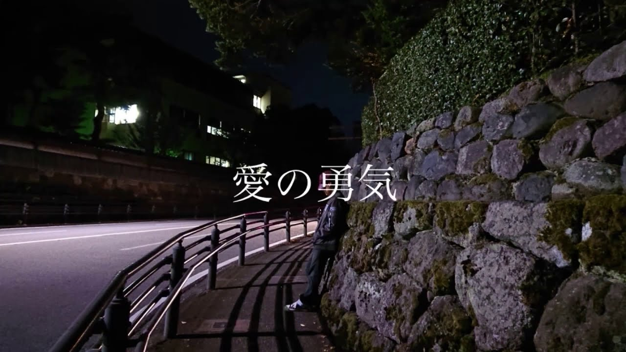 Download 愛の勇気/SPADY【official music Video】