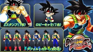 Dragon Ball FighterZ - Full Bardock Trailer & Costumes, Stamps, Lobby Avatar & RELEASE DATE!
