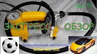 Экспресс-обзор 1. Автомобильный компрессор.