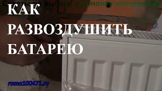 Как развоздушить радиатор отопления(, 2013-11-22T08:36:55.000Z)