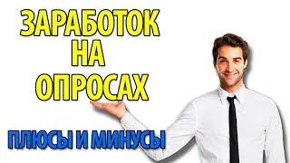 Заработок на опросах без вложений в 2020 году. Обзор проекта Анкетка. ру