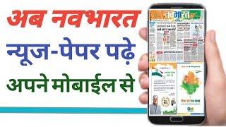 How To Read Navbharat News Paper Online In Mobile/-अब नवभारत न्यूज-पेपर पढ़े अपने मोबाईल से