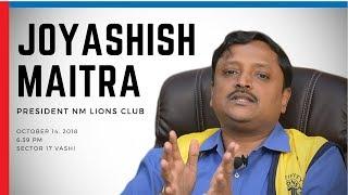 Lions Club NM President Joyashish Maitra Interview   lions Club International   Prabodhan