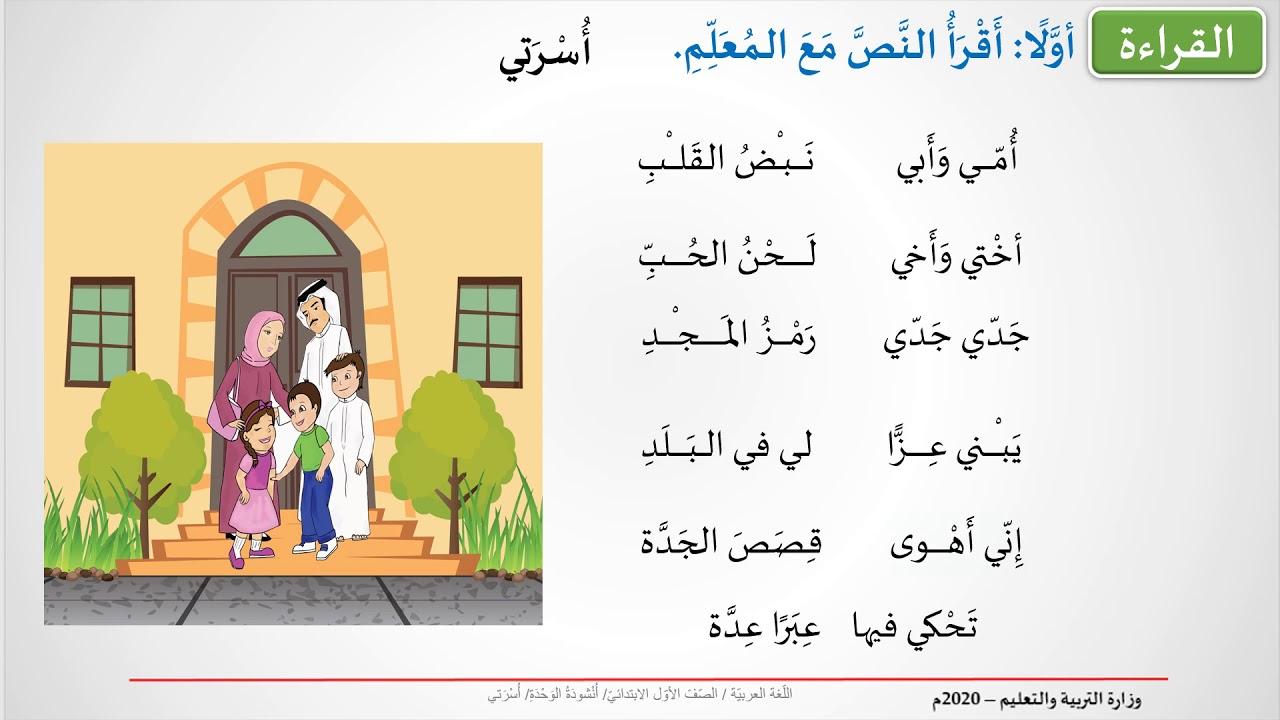 أنشودة الوحدة الأولى أسرتي اللغة العربية الأول الابتدائي Youtube