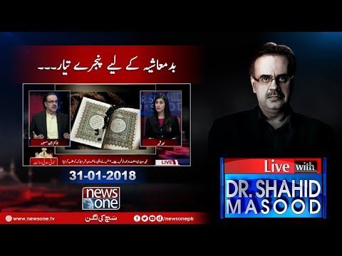 Live With Dr.Shahid Masood - 31-January-2018 - News One