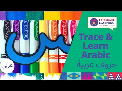 rainbow crayola markers arabic alphabet stencils