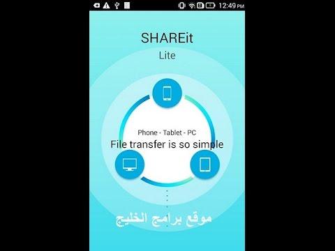 تحميل برنامج share apps للايفون